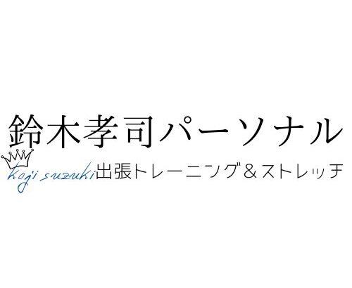 鈴木孝司パーソナルのお知らせ